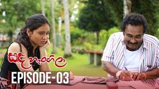 Sanda Hangila | Episode 03 - (2018-12-04) | ITN Thumbnail