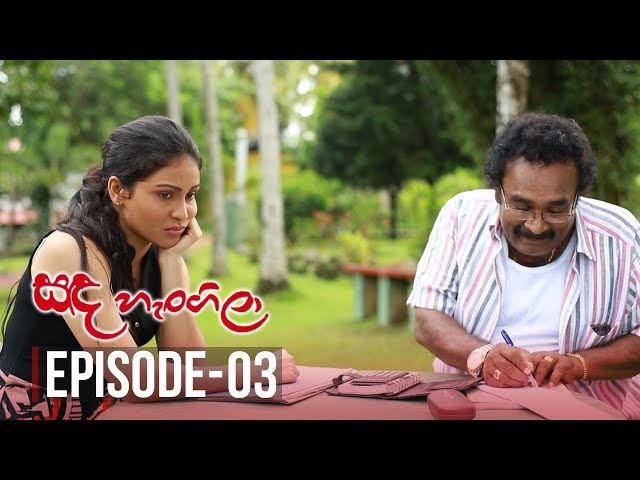 Sanda Hangila | Episode 03 - (2018-12-04) | ITN