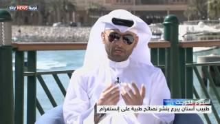 نصائح طبية بطابع شبابي كويتي