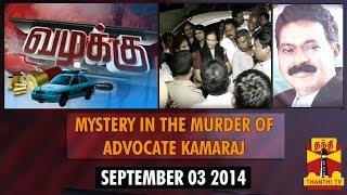 "Vazhakku - ""Mystery in Murder of Advocate Kamaraj"" (03/09/2014) - Thanthi TV"