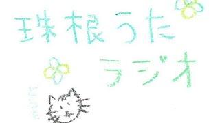 [LIVE] 珠根うたラジオ #2