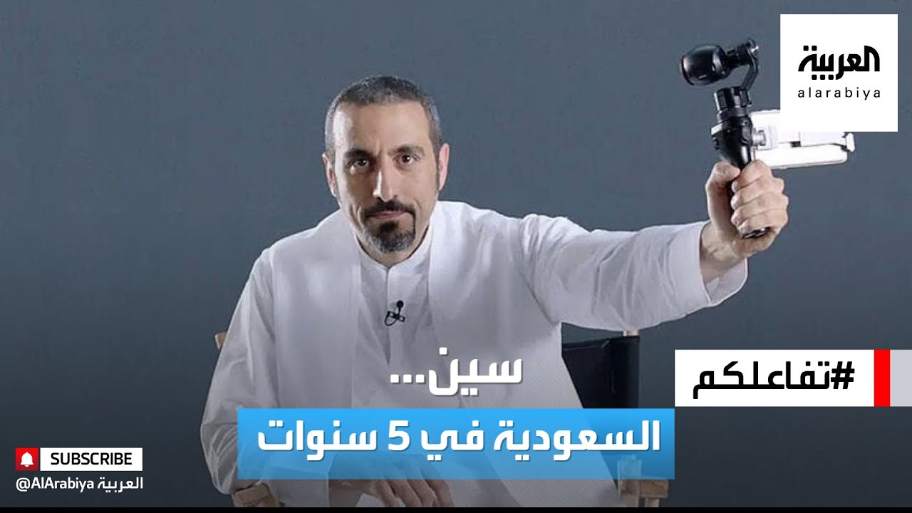 تفاعلكم | إلى أين وصلت السعودية في خمس سنوات؟ سين الشقيري يبحث عن الجواب  - نشر قبل 38 دقيقة