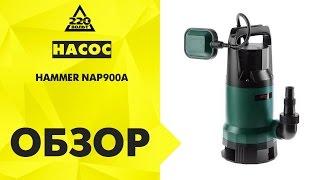 Обзор Насос HAMMER NAP900A