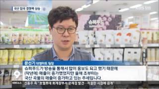 [주요 뉴스] KBS뉴스9 경남 – 수입곡물 비켜라…국…