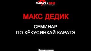Семинар Макса Дедика. Владимир 2007