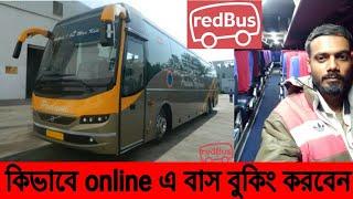 Online এ কিভাবে বাস বুকিং করবেন।How to book online bus ticket by redbus app. screenshot 3