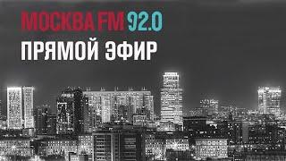Прямой эфир 04.06.20. - Москва FM
