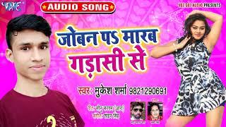 जोवन पS मारब गड़ासी से   Mukesh Sharma का यह गाना पुरे बिहार में बवाल मचा दिया   Bhojpuri Hit Song