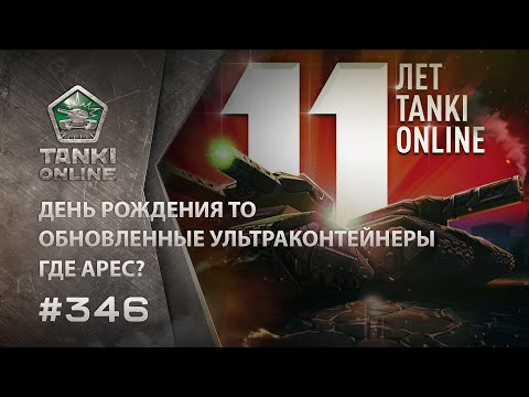 ТАНКИ ОНЛАЙН Видеоблог №346