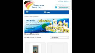 видео Химия для бассейнов Chemoform