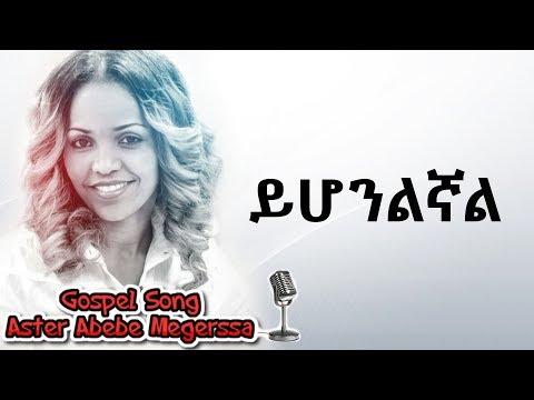 Aster Abebe | Yehonlenyale - ይሆንልኛል