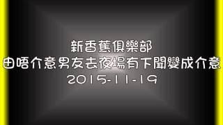 新香蕉俱樂部 由唔介意男友去夜場有下聞變成介意 20151119