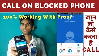How to call on Blocked phone or call with another caller ID ब्लाक फ़ोन पर कॉल कैसे करे