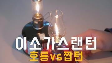 캠핑 감성랜턴 개봉기 / 이소가스랜턴 / 호롱, 짭턴 / 캠핑랜턴 추천