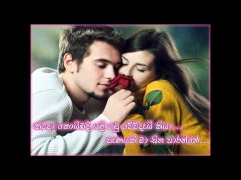 """""""ඔබ දුටු ඒ මුල් දිනේ"""" """"Oba Dutu a Mul Dine"""" Sinhala love song with lyrics"""