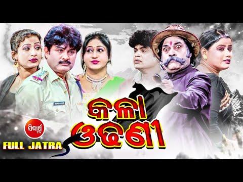 KALA ODHANI | New Superhit Full Jatra - Baghajatin Lokanatya | କଳା ଓଢଣୀ | Bapi Panda |  SidharthTV
