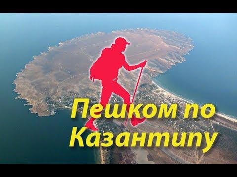 Казантип — Википедия
