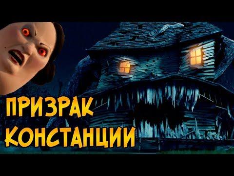 Призрак Констанции из мультфильма Дом Монстр (способности, характер, отличия от других призраков)