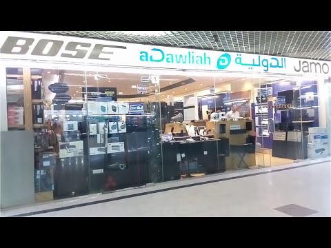 Batha, Riyadh Saudi Arabia - Electron