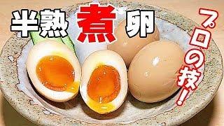 半熟煮卵(味玉)|HiroMaru CooK TVさんのレシピ書き起こし