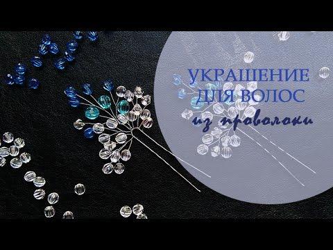 Синяя шпилька для волос из проволоки и бусин / Wire and beads. Tutorial