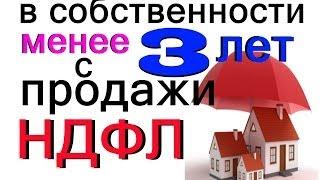 видео Налог с продажи квартиры менее 3 лет, 5 лет в собственности