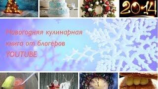 СОЧНАЯ ПТИЧКА (Новогодняя кулинарная книга от блоггеров Youtube)