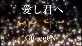 【ヲタ芸】愛し君へ/GReeeeN【ねこまんまのとどろき】