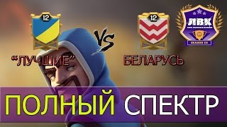 """""""ЛУЧШИЕ"""" VS БЕЛАРУСЬ [Clash of Clans]"""