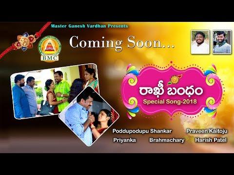 Rakhi Song Promo 2018 #Poddupodupu Shankar# Priyanka#Bathukamma Music# BMC