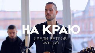 На Краю - Среди ветров / unplugged / Official Video