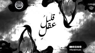 Al Farabi - Small Minded   ٍالفارابي - قليلُ عقل