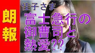 佳子さまが富士急行の御曹司の『堀内基光さん』と熱愛!!
