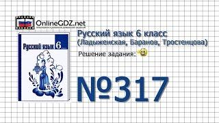 Задание № 317 — Русский язык 6 класс (Ладыженская, Баранов, Тростенцова)