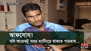 আফসোস! যদি আরেকটু সময় ব্যাটিংয়ে থাকতে পারতাম... | Mohammad Naim | BD vs IND Cricket