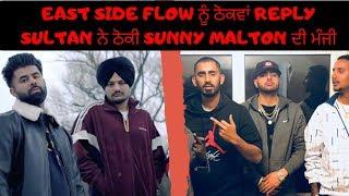 #sultan #sidhumoosewala #sunnymalton hey guys! check out latest reply from punjabi rapper sultan to sidhu moosewala & sunny malton. disclaimer:- the copyrigh...