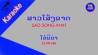 ສາວໂສ້ງຂາດ ໂອນິນ່າ ຄາຣາໂອເກະ, สาวโส้งขาด คาราโอเกะ Karaoke Sao song khat