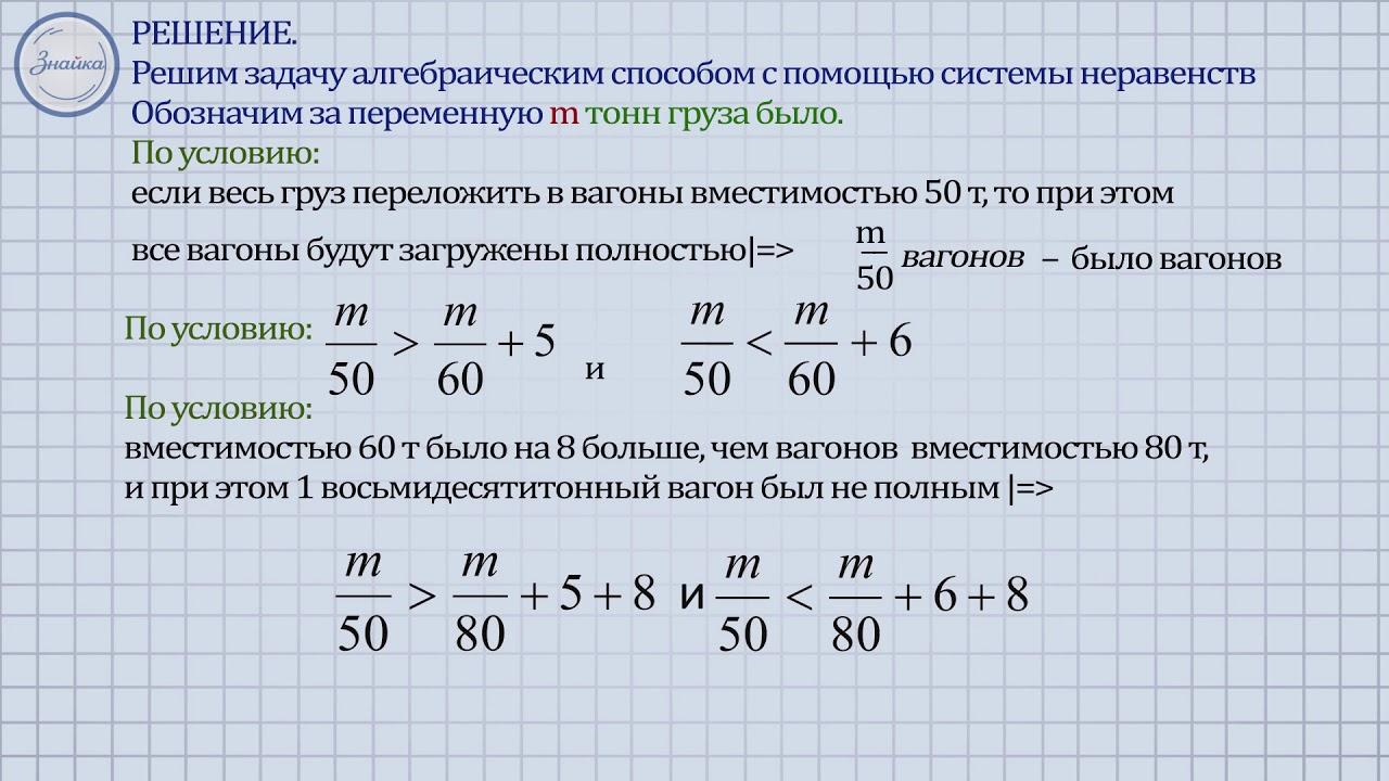 Методика решения задач 9 класс математические методы психологии задачи решения