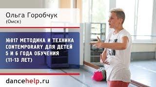 №817 Методика и техника Contemporary для детей 5 и 6 года обучения (11-13 лет). Ольга Горобчук, Омск
