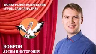 Бобров Артем Викторович || Урок. Самоанализ