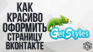 Как красиво оформить страницу ВКонтакте