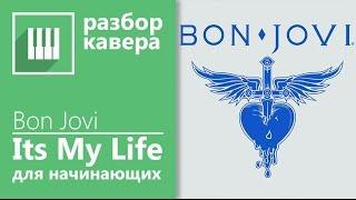 Bon Jovi - Its my life на фортепиано для начинающих Разбор + ноты (by its-easy.biz)