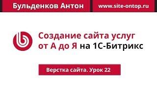 Битрикс. Создание сайта услуг от А до Я. Часть 22. Верстка. Блок информации и блок обратного отсчета