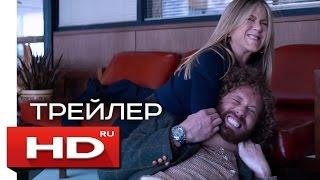 Новогодний корпоратив - Русский Трейлер 2 (2016) Дженнифер Энистон