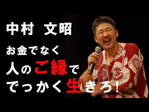 中村文昭 2018年 東京講演会『お金でなく、人のご縁ででっかく生きろ』