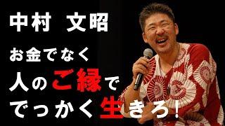 中村文昭 2018年 東京講演会『お金でなく、人のご縁ででっかく生きろ』 thumbnail