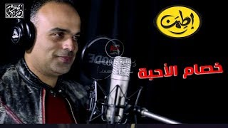 خصام الأحبة | محمد هشام