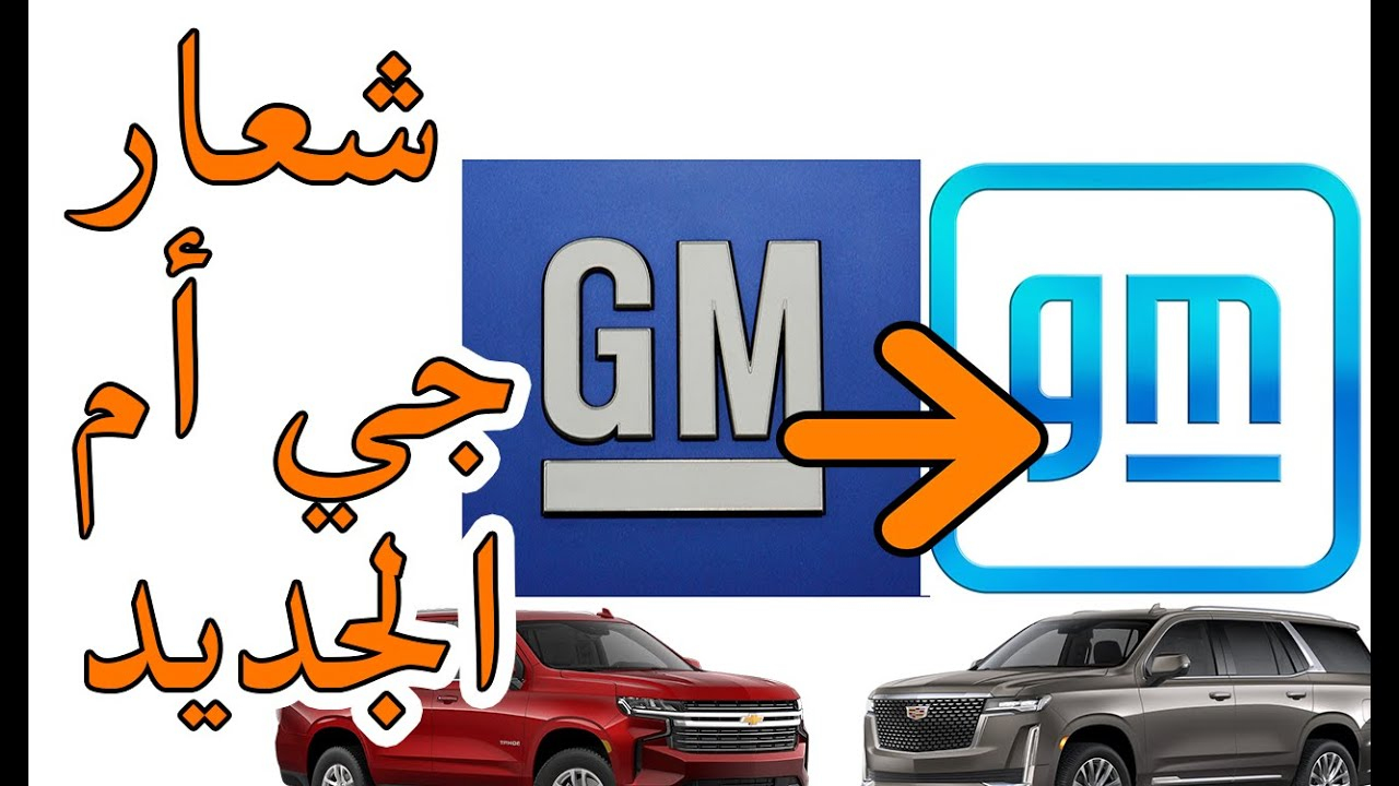شعار جديد لشركة جي إم - جينرال موتورز GM new logo