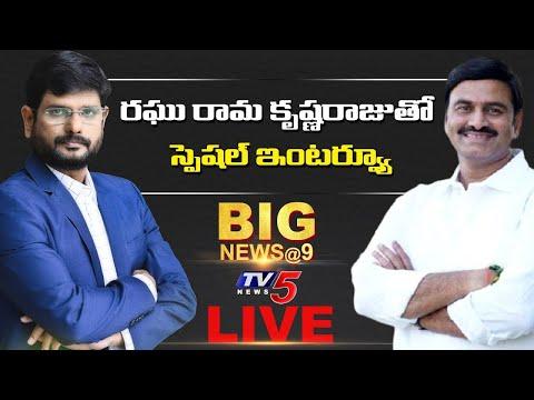 LIVE: Big News With TV5 Murthy | YCP MP Raghu Rama Krishnam Raju Special Interview | TV5 News