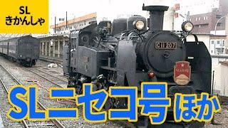 SL・汽車・機関車(1)SLニセコ号/しずか号/雨宮21号/EF81形電気機関車/SLばんえつ物語号 他〈ノーカット版〉